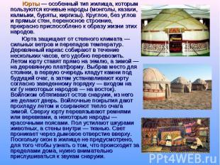 Юрты — особенный тип жилища, которым пользуются кочевые народы (монголы, казахи,