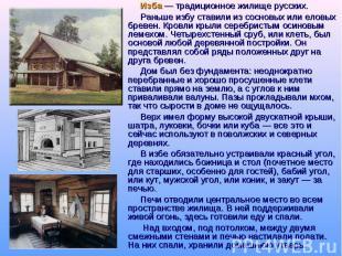Изба — традиционное жилище русских. Раньше избу ставили из сосновых или еловых б