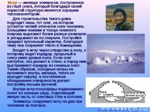 Иглу — жилище эскимосов, построенное из глыб снега, который благодаря своей пори