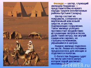 Фелидж — шатер, служащий жилищем бедуинам — представителям кочевого народа туаре