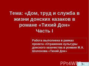 Тема: «Дом, труд и служба в жизни донских казаков в романе «Тихий Дон»Часть I Ра