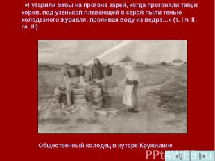 «Гутарили бабы на прогоне зарей, когда прогоняли табун коров, под узенькой плава
