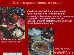 Казачья трапеза (пища и утварь) Особенности любой национальной кухни зависели от