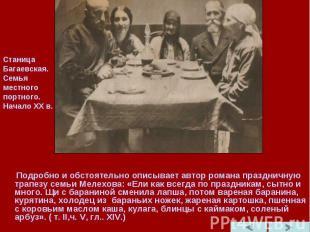 Станица Багаевская. Семья местного портного. Начало XX в. Подробно и обстоятельн
