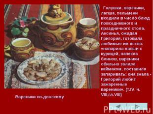 Галушки, вареники, лапша, пельмени входили в число блюд повседневного и празднич