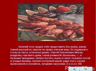 Казачий стол трудно себе представить без рыбы, раков. Самой вкусной из закусок п