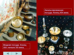 Амальгированная посуда. Конец ХIХ века.Медная посуда. Конец ХIХ- начало ХХ века.