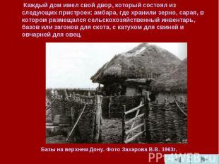 Каждый дом имел свой двор, который состоял из следующих пристроек: амбара, где х