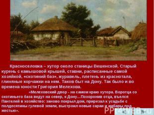 Красноселовка – хутор около станицы Вешенской. Старый курень с камышовой крышей,
