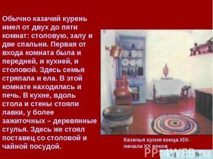 Обычно казачий курень имел от двух до пяти комнат: столовую, залу и две спальни.