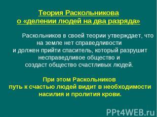 Теория Раскольниковао «делении людей на два разряда» Раскольников в своей теории