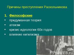 Причины преступления Раскольникова Философскиепридуманная теорияатеизмкризис иде