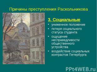 Причины преступления Раскольникова 3. Социальныеуниженное положениепотеря социал