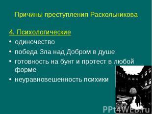 Причины преступления Раскольникова 4. Психологическиеодиночествопобеда Зла над Д