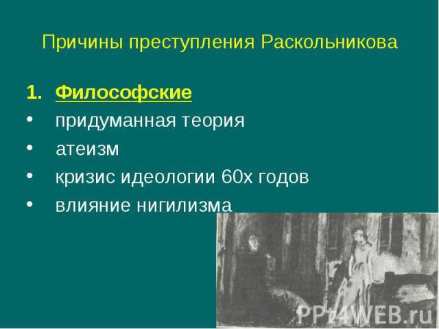 Причины преступления Раскольникова Философскиепридуманная теорияатеизмкризис идеологии 60х годоввлияние нигилизма