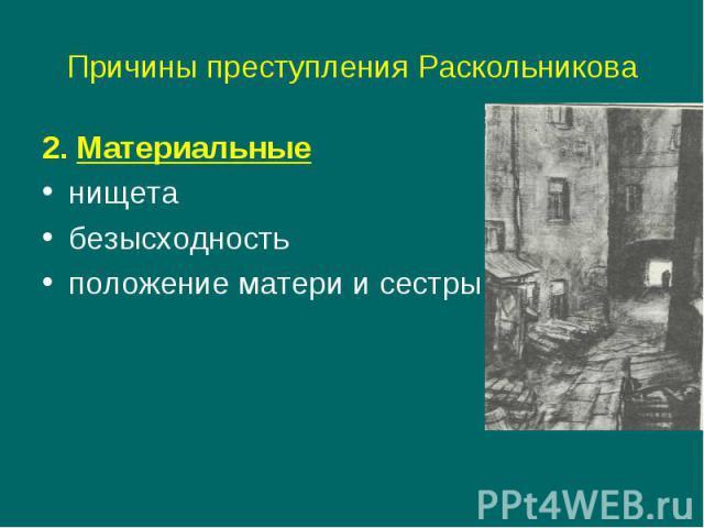 Причины преступления Раскольникова 2. Материальныенищетабезысходностьположение матери и сестры