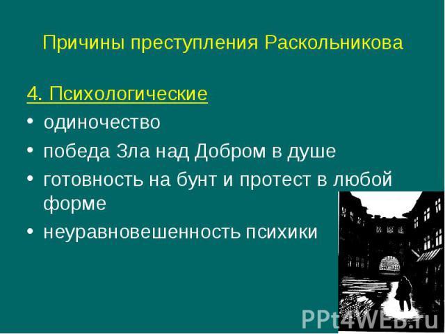 Причины преступления Раскольникова 4. Психологическиеодиночествопобеда Зла над Добром в душеготовность на бунт и протест в любой форменеуравновешенность психики