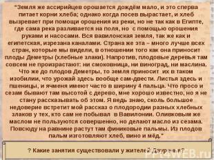 """""""Земля же ассирийцев орошается дождём мало, и это сперва питает корни хлеба; одн"""