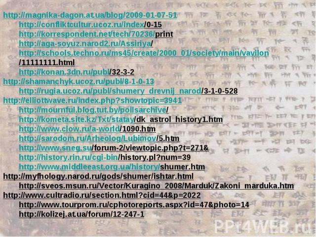 http://magnika-dagon.at.ua/blog/2009-01-07-51 http://confliktcultur.ucoz.ru/index/0-15 http://korrespondent.net/tech/70236/print http://aga-soyuz.narod2.ru/Assiriya/ http://schools.techno.ru/ms45/create/2000_01/society/main/vavilon/11111111.html htt…