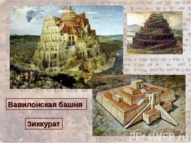 Вавилонская башняЗиккурат