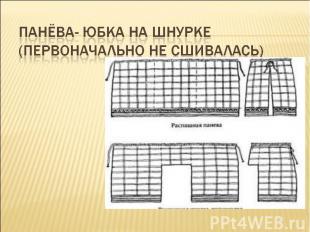 Панёва- юбка на шнурке (Первоначально не сшивалась)