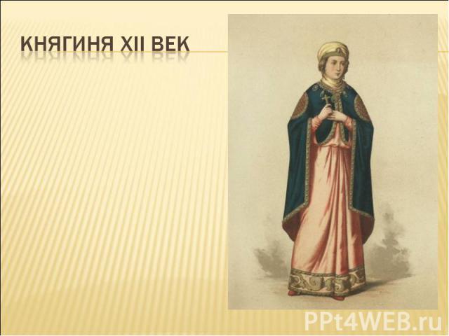 Княгиня XII век
