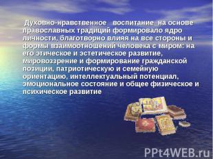 Духовно-нравственное воспитание на основе православных традиций формировало я
