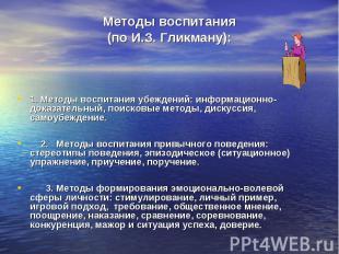 Методы воспитания(по И.З. Гликману): 1. Методы воспитания убеждений: информацион