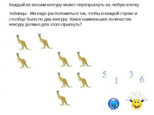 Каждый из восьми кенгуру может перепрыгнуть на любую клетку таблицы. Им надо рас