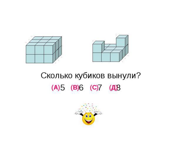 Сколько кубиков вынули? 5 6 7 8