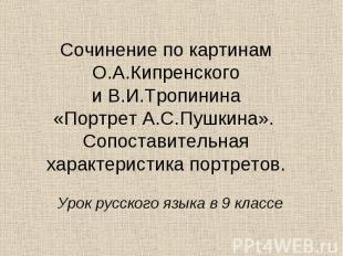 Сочинение по картинам О.А.Кипренскогои В.И.Тропинина«Портрет А.С.Пушкина». Сопос