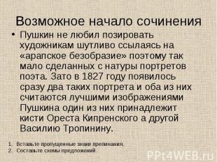 Возможное начало сочинения Пушкин не любил позировать художникам шутливо ссылаяс