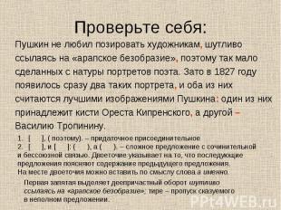 Проверьте себя: Пушкин не любил позировать художникам, шутливоссылаясь на «арапс
