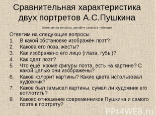 Сравнительная характеристика двух портретов А.С.Пушкина(отвечая на вопросы, дела