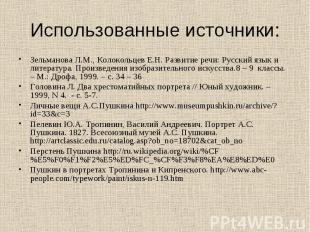 Использованные источники: Зельманова Л.М., Колокольцев Е.Н. Развитие речи: Русск