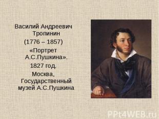 Василий Андреевич Тропинин(1776 – 1857)«Портрет А.С.Пушкина».1827 год.Москва, Го