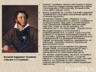 Портрет Тропинину заказал сам Пушкин и поднес его в качестве подарка своему прия