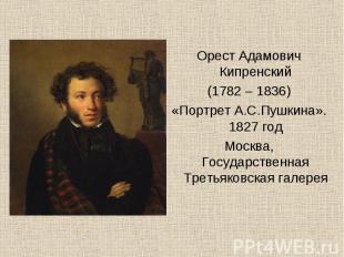 Орест Адамович Кипренский(1782 – 1836)«Портрет А.С.Пушкина». 1827 годМосква, Гос