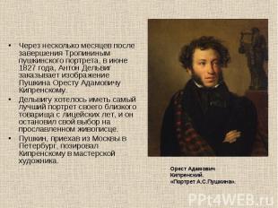 Через несколько месяцев после завершения Тропининым пушкинского портрета, в июне