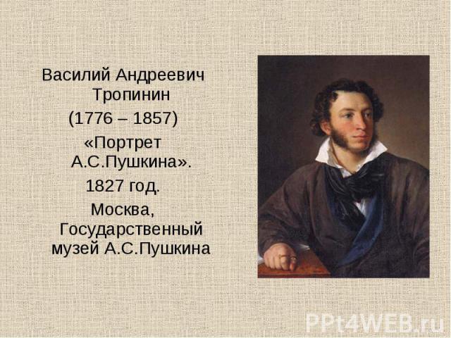 Василий Андреевич Тропинин(1776 – 1857)«Портрет А.С.Пушкина».1827 год.Москва, Государственный музей А.С.Пушкина