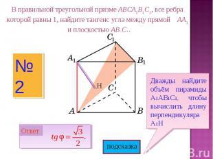 В правильной треугольной призме ABCA1B1C1, все ребра которой равны 1, найдите та