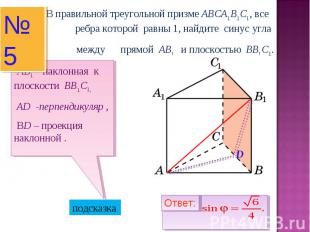 В правильной треугольной призме ABCA1B1C1, все ребра которой равны 1, найдите си