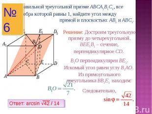 В правильной треугольной призме ABCA1B1C1, все ребра которой равны 1, найдите уг