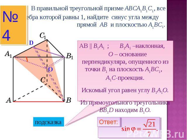 В правильной треугольной призме ABCA1B1C1, все ребра которой равны 1, найдите синус угла между прямой AB и плоскостью A1BC1.АВ || B1A1 ; B1A1 –наклонная, O – основание перпендикуляра, опущенного из точки B1 на плоскость A1BC1, A1C-проекция.Искомый у…
