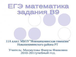 """ЕГЭ математиказадания В911А класс МБОУ""""Новошешминская гимназия""""Новошешминского р"""
