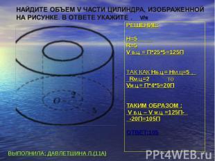 Найдите объем V части цилиндра, изображенной на рисунке. В ответе укажите . РЕШЕ