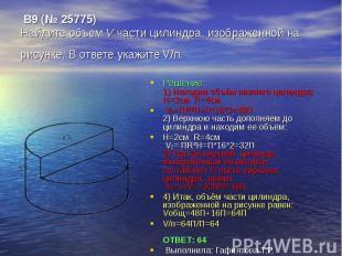 B9 (№ 25775)Найдите объем V части цилиндра, изображенной нарисунке. В ответе ука
