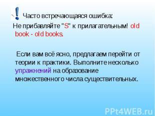 """Часто встречающаяся ошибка: Не прибавляйте """"S"""" к прилагательным! old book - old"""