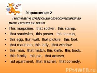 Упражнение 2 Поставьте следующие словосочетания во множественное число.This maga