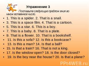 Упражнение 3 Поставьте следующие предложения во множественное число.1. This is a